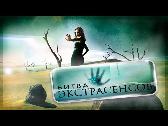 Битва экстрасенсов 18 сезон Что стало с победителями шоу 14 серия 30 12 17 30 декабря 2017