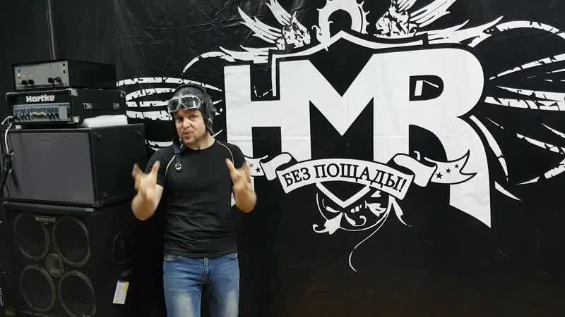 Группа HMR благодарит Илью Баданина за поддержку