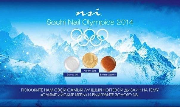 конкурс олимпийские игры сочи 2014