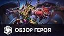 Мал'ганис - Обзор Героя   Русская озвучка   Heroes of the Storm