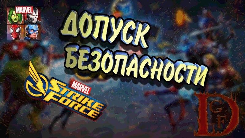 Marvel strike force допуск безопасности