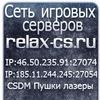 Сеть игровых серверов Relax-Cs.ru ๖ۣۜG ²⁰¹⁴