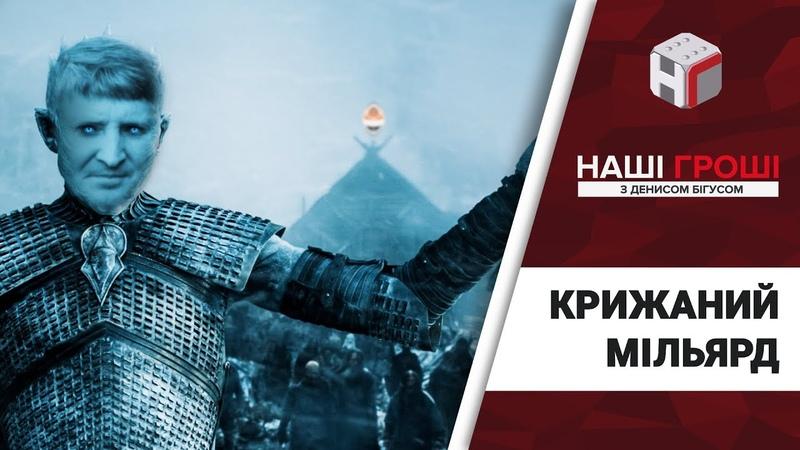 """""""Нагріті"""" Ахметовим чому в киян немає тепла Наші гроші №238 (2018.10.08)"""