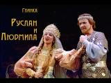 Мариинский театр - М. Глинка_ Руслан и Людмила (Санкт-Петербург, 1995) - Акт I и II
