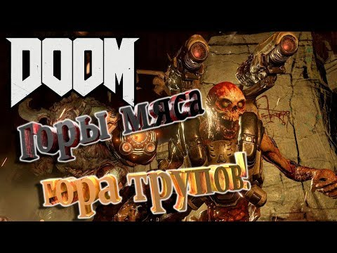 Выжить после 🔫✌ Doom 2016