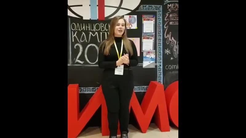 Олимпиада Кандидат в Университет МГИМО Юлия Михальченкова
