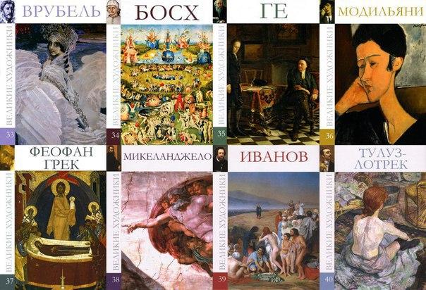 """""""Великие художники"""", тома 37-45"""