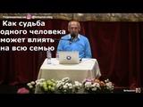 Как судьба одного человека может влиять на всю семью Торсунов О.Г. 02 Санкт Петербург 30.10.2018