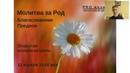 Молитва за Род Благословение предков онлайн встреча 12 апреля
