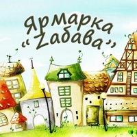 "Логотип Ярмарка ""ZАБАВА"" (Забава)"