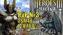 Герои III, PvP, Замок против Некополиса, 2SM4d, LU, 160%