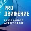 ПРОДВИЖЕНИЕ - рекламное агентство