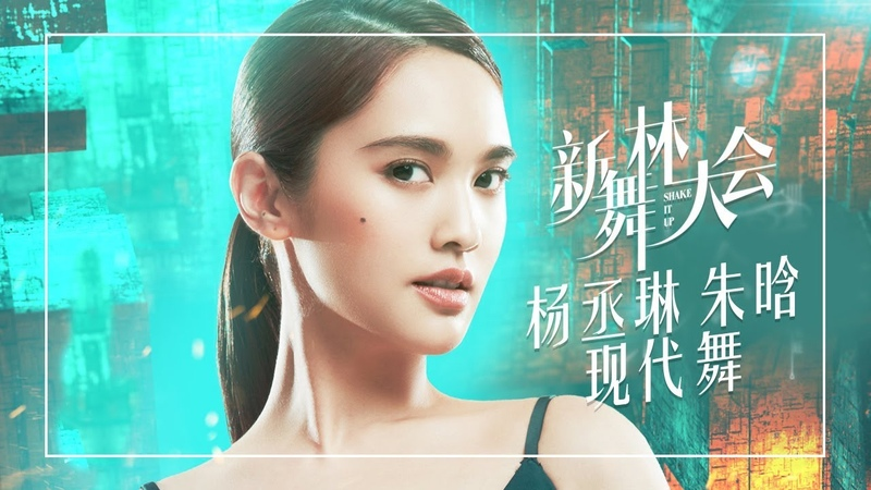 【舞蹈精选】杨丞琳 朱晗 现代舞 |《新舞林大会》第10期【东方卫视官方高