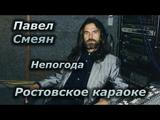 Смеян Павел - Непогода (караоке)