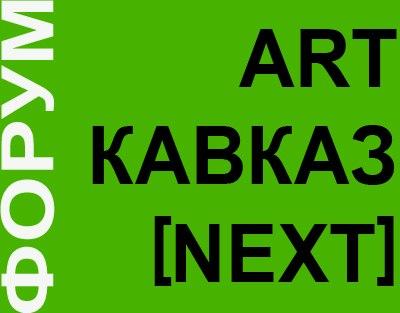 ART КАВКАЗ NEXT