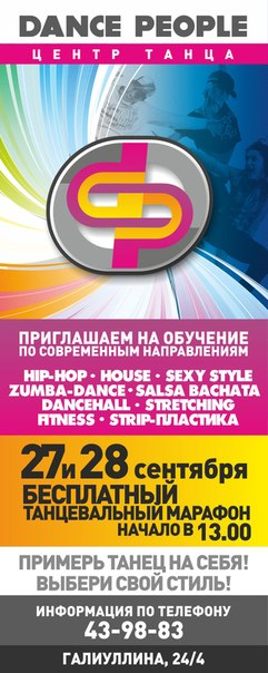 Бесплатные танцевальные уроки в Магнитогорске