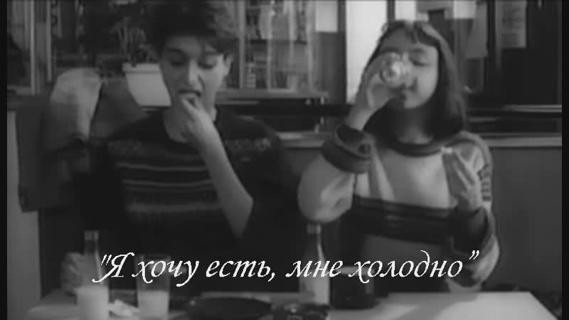 Я хочу есть мне холодно J'ai faim j'ai froid 1984 озвучила Зина Парижева