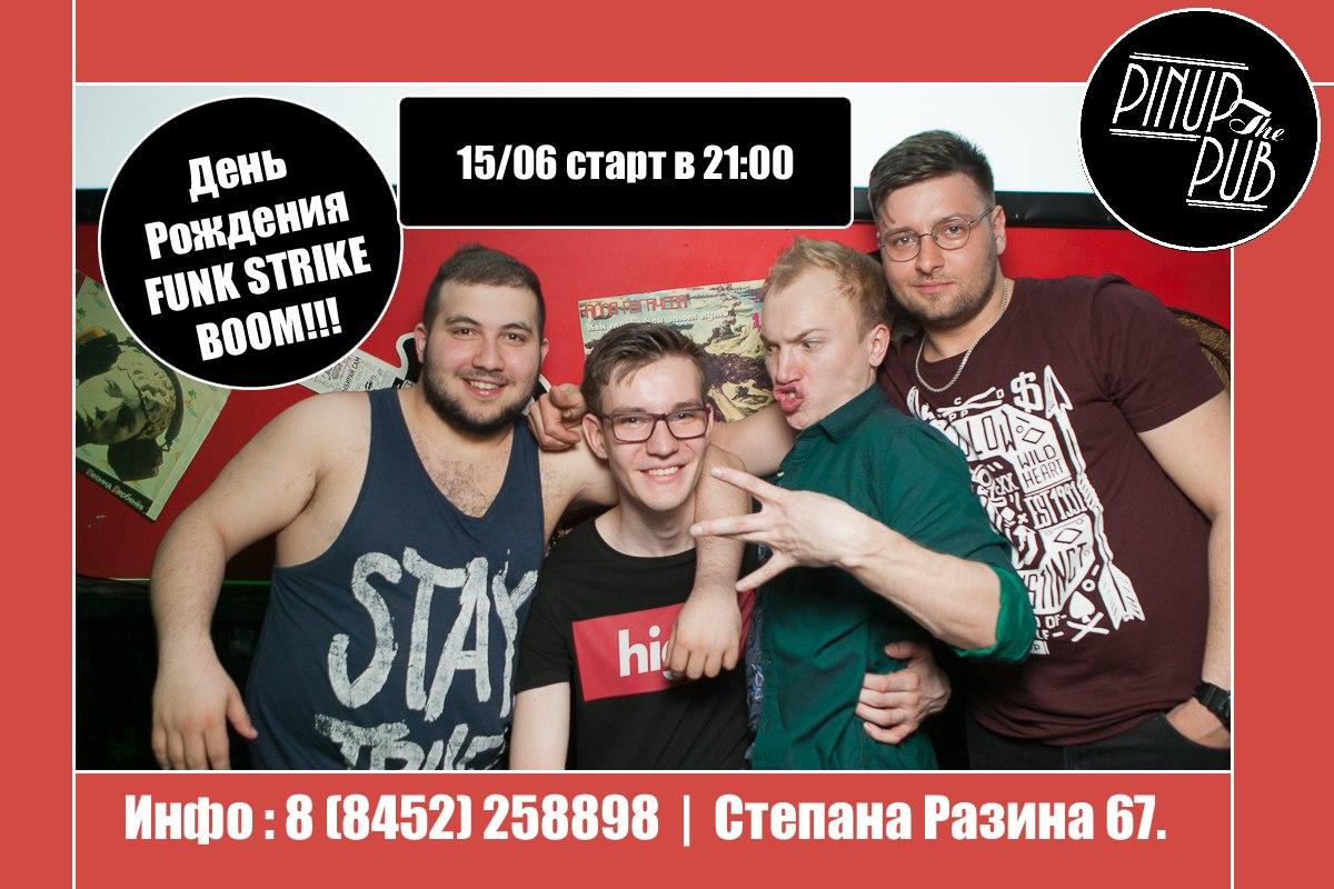 Афиша Саратов ДР!!! Funk Strike Boom 15/06