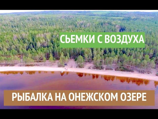 ЛЕГКО 2016_05_07   Карелия   Онега   Рыбалка   Пляж ЗАЯЧЬЯ ГУБА сьемка с ВОЗДУХА