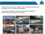 Презентация строительной базы