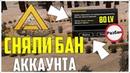 РАЗБАНИЛИ АККАУНТ C 80 LV В КРМП НА АМАЗИНГ РП GTA CRMP AMAZING RP