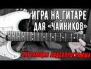 Игра на гитаре для Чайников Обучающая видеопрограмма