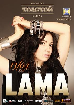 ЛАМА й її нова програма