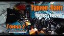 РСКГ 2018: 1-й этап Туринг-Лайт Гонка 2 | RCRS 2018: 1 stage Touring-Light