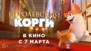 КОРОЛЕВСКИЙ КОРГИ   Трейлер   В кино с 7 марта