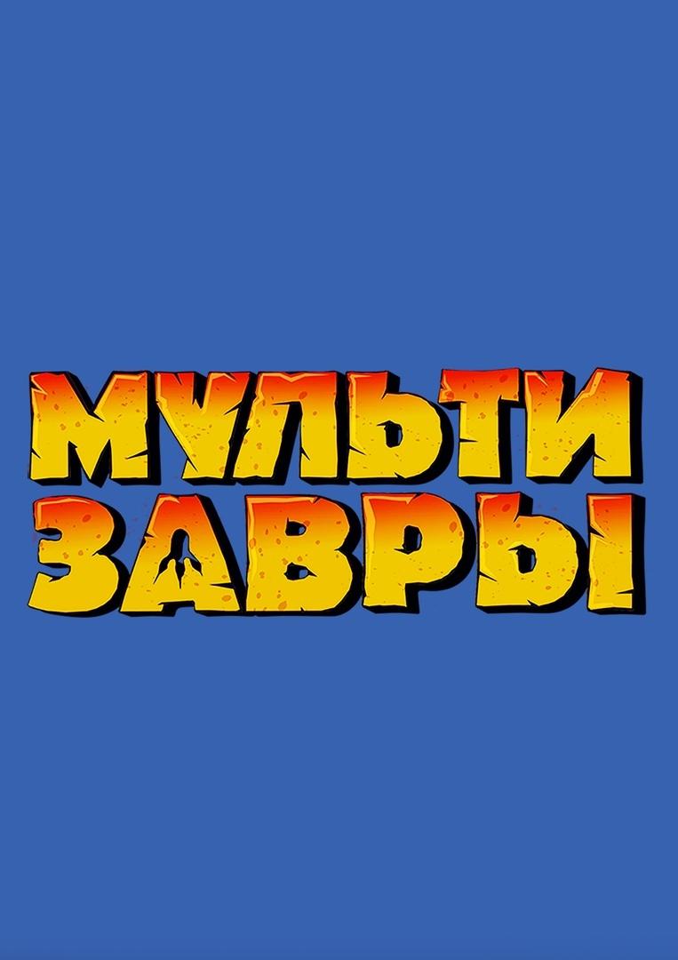 Афиша Тула МультиЗавры / г.ТУЛА / МультиКосмос 11.11.18г.