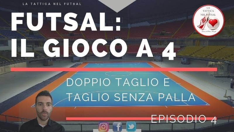 Futsal - Il gioco a 4 [EP.4]: Doppio Taglio e Taglio senza palla