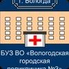 """БУЗ ВО """"Вологодская городская поликлиника №3"""""""""""