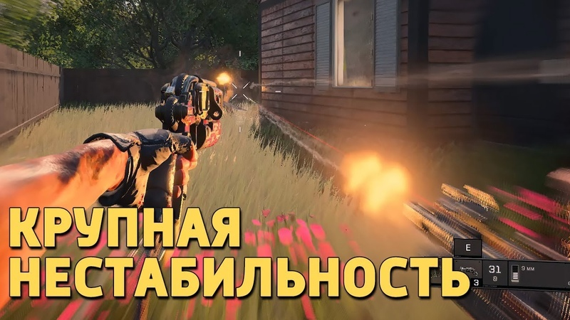 Крупная нестабильность /Call of Duty: Blackout