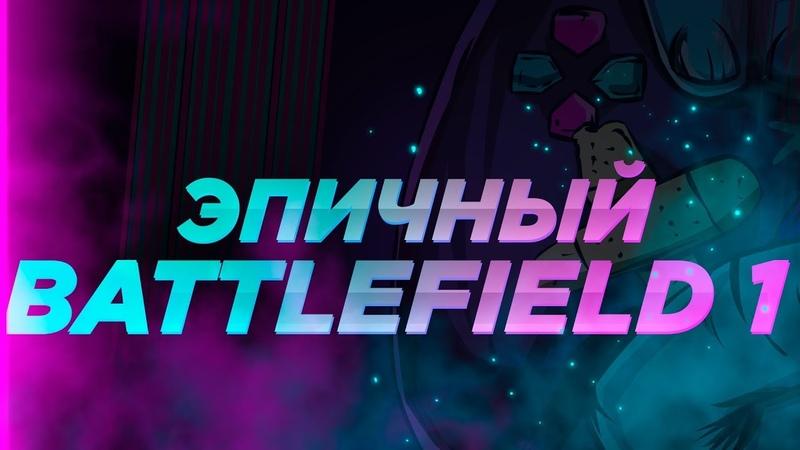 BATTLEFIELD 1 ● ВЫЖИТЬ ЛЮБОЙ ЦЕНОЙ