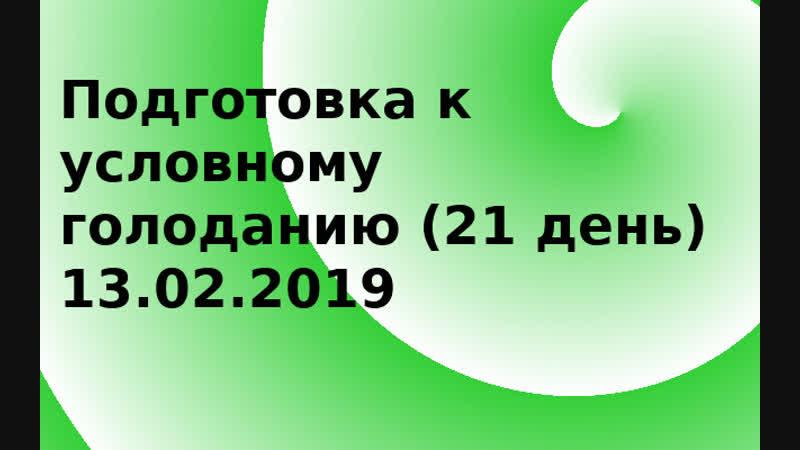 13.02.2019 подготовка к условному 21 дн. голоданию