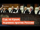 Суд за Крым. Украина против России | Радио Крым.Реалии