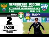 Тосно - Волгарь 2-4