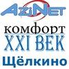 """Группа компаний """"КомфортXXIвек""""/AziNet"""