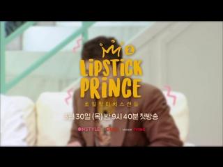 [PREVIEW] 24.03.2017: Ынкван @ Lipstick Prince 2