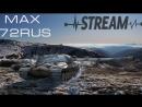 STREAM с Max_72_rus Раки в атаке