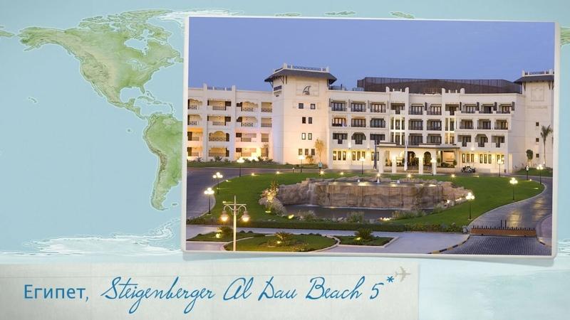 Обзор отеля Steigenberger Al Dau Beach Hotel 5* в Хургаде (Египет) от менеджера Discount Travel