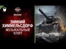 Зимний Химмельсдорф музыкальный клип от Студия ГРЕК и Wartactic World of Tanks