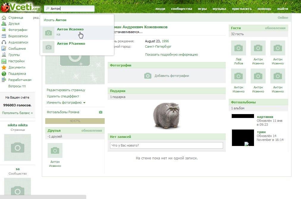 Vceti.org - Скрипт на подобии ВКонтакте и ВСети