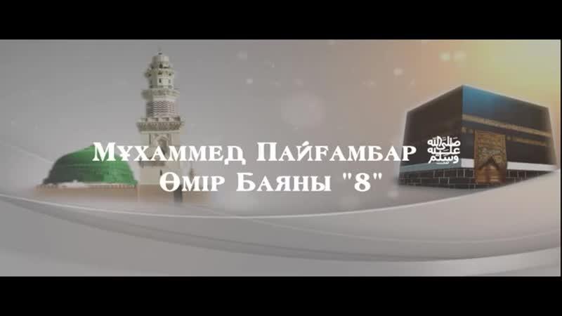 Мұхаммед Пайғамбар (ﷺ) Өмір Баяны 8 -Ерлан Ақатаев.mp4