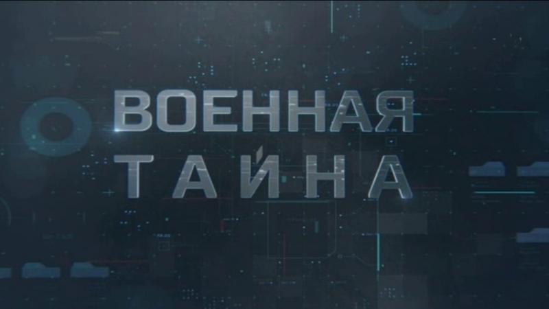 Военная тайна с Игорем Прокопенко 18 08 2018 Документальный