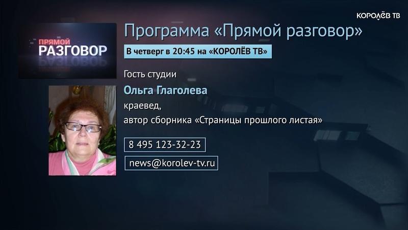 Анонс программы Прямой разговор с О.В.Глаголевой