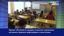 Проект Русский по средам помогает горожанам вспомнить правила орфографии и пунктуации