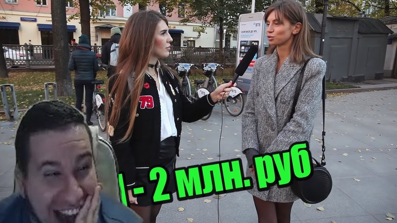 Манурин смотрит: Сколько должен зарабатывать мужчина? ОПРОС девушек. Средняя зарплата в Москве