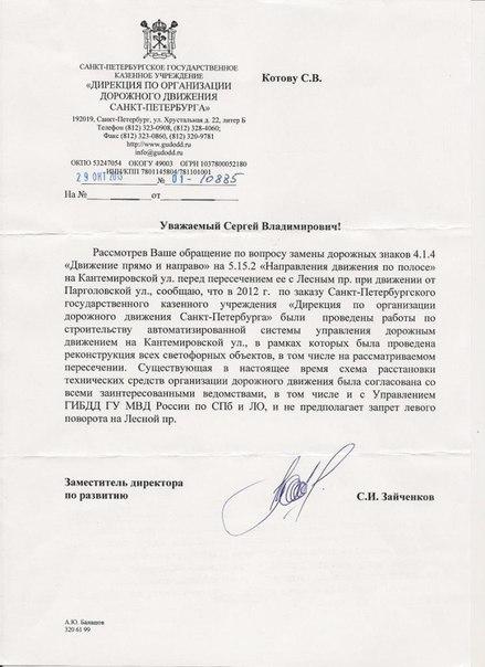 Ответ Дирекции ОДД Санкт-Петербурга