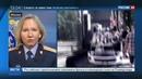 Новости на Россия 24 СК предъявил обвинение подозреваемым в нападениях на посольство РФ в Киеве